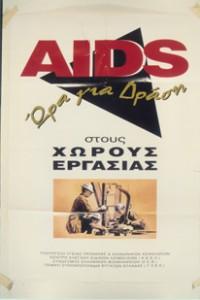 Romanian HIV poster